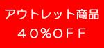 アウトレット商品40%OFF